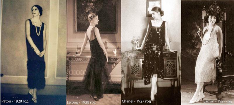 Девушки в вечерних платьях 1927-1928 годов