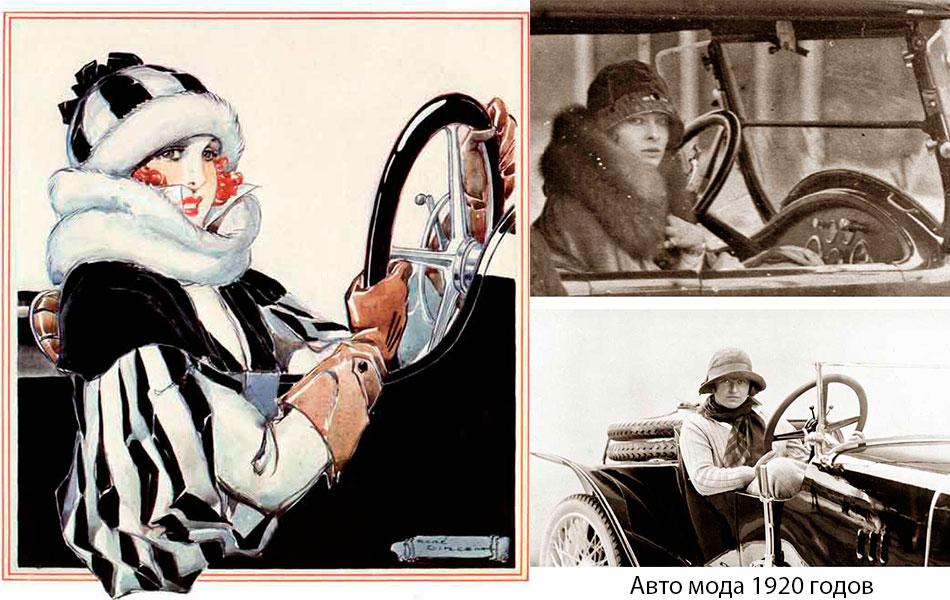 Модные авто-леди 1920-х годов