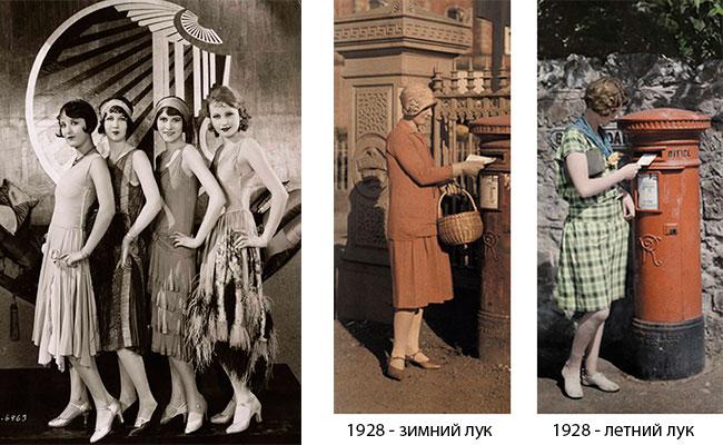 Вечерние платья 1927 года и летний и зимний лук 1928 года