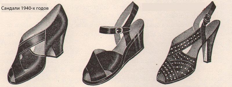 Модели сандалей 1940-х годов