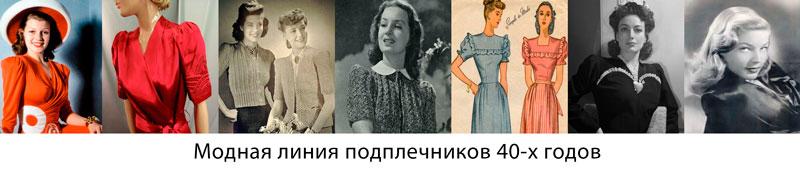 Модная линия подплечников 1940-х годов