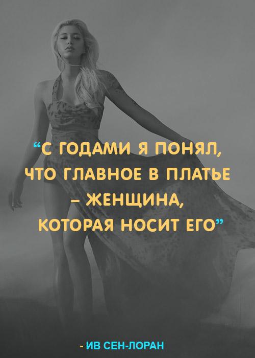 «С годами я понял, что главное в платье – женщина, которая носит его». — Ив Сен-Лоран