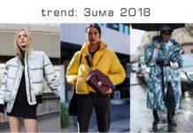 6 секретов дутика: с чем носить дутую куртку, самые удачные образы в 2019 году